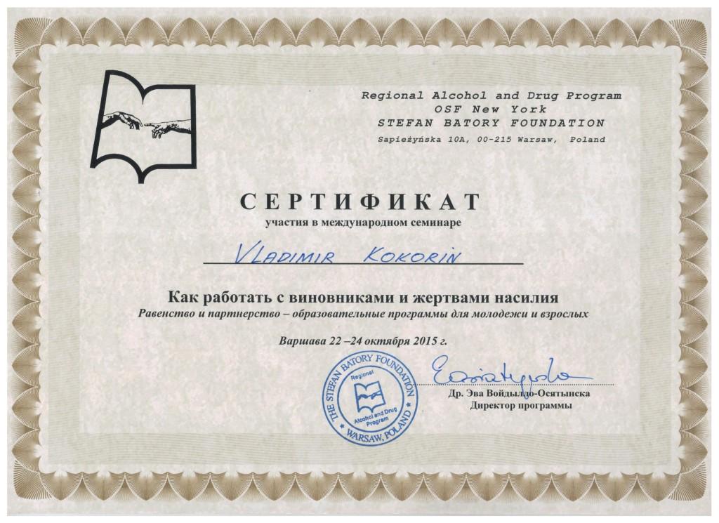 сертификат 001 (1)