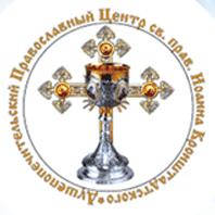 Душепопечительский Православный Центр во имя св. прав. Иоанна Кронштадского