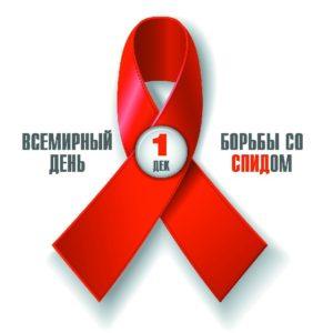 Проверься на СПИД анонимно в Евпатории